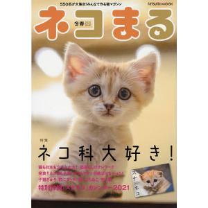 ネコまる みんなで作る猫マガジン Vol.41(2021冬春号)