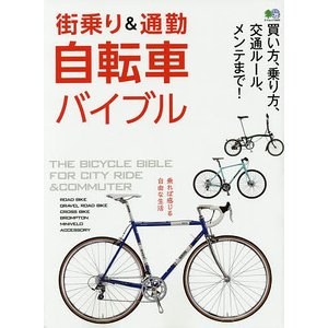 街乗り&通勤自転車バイブル 買い方、乗り方、交通ルール、メンテまで! 2017年度最新モデルカタログ