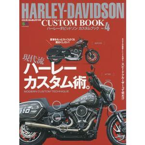 ハーレーダビッドソンカスタムブック Vol.4