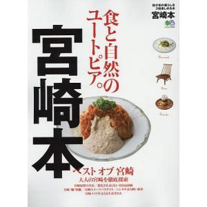 宮崎本 食と自然のユートピア。/旅行