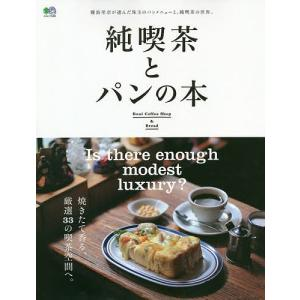 純喫茶とパンの本 難波里奈が選んだ珠玉のパンメニューと、純喫茶の世界。/旅行
