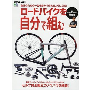 ロードバイクを自分で組む/飯倉清
