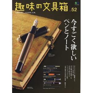 趣味の文具箱 文房具を愛し、人生を楽しむ本。 vol.52