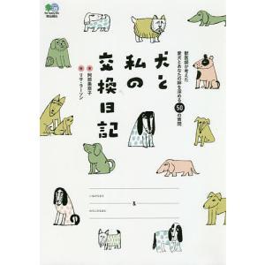 犬と私の交換日記/阿部美奈子/リサ・ラーソン
