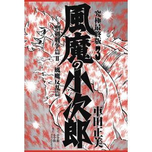 風魔の小次郎 究極最終版 3/車田正美