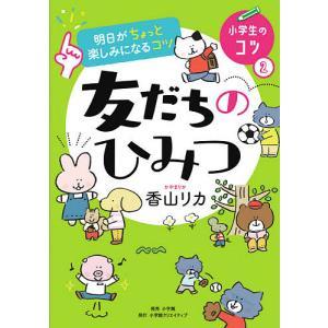 日曜はクーポン有/ 友だちのひみつ/香山リカ|bookfan PayPayモール店
