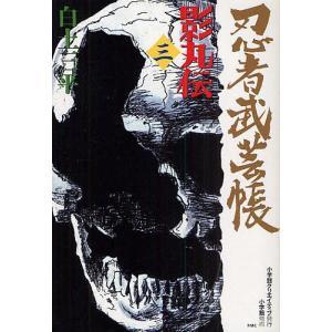 忍者武芸帳影丸伝 3 復刻版/白土三平