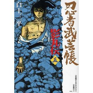 忍者武芸帳影丸伝 5 復刻版/白土三平