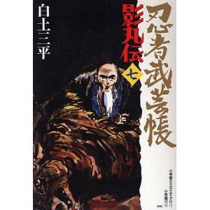 忍者武芸帳影丸伝 7 復刻版/白土三平