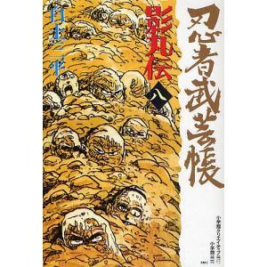 忍者武芸帳影丸伝 8 復刻版/白土三平