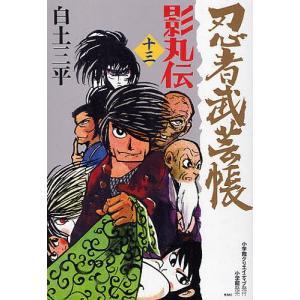 忍者武芸帳影丸伝 13 復刻版/白土三平