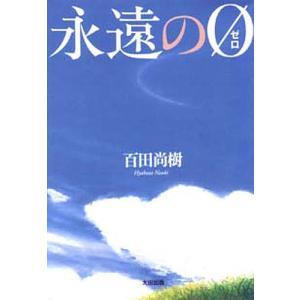 永遠の0/百田尚樹