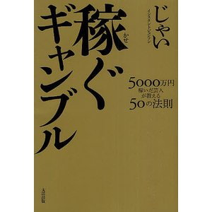 稼ぐギャンブル 5000万円稼いだ芸人が教える50の法則/じ...