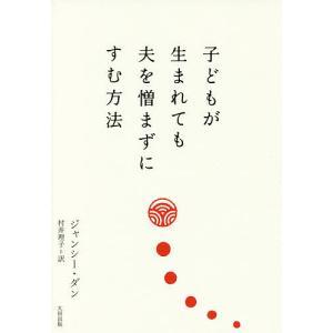 子どもが生まれても夫を憎まずにすむ方法/ジャンシー・ダン/村井理子