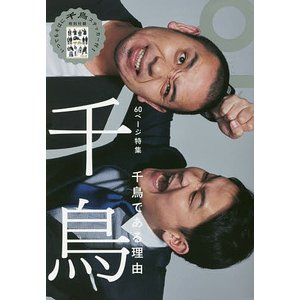 クイック・ジャパン vol.136の関連商品4