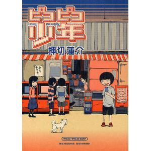 著:押切蓮介 出版社:太田出版 発行年月:2009年10月 キーワード:漫画 マンガ まんが