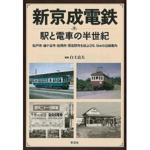 編著:白土貞夫 出版社:彩流社 発行年月:2012年03月