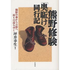 熊野修験「奥駈け」同行記 熊野の森から吉野へ祈りの道をゆく/坪井幸生