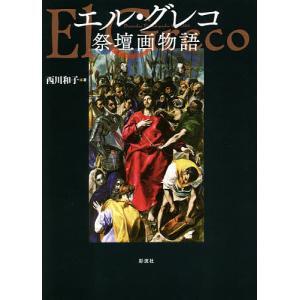 日曜はクーポン有/ エル・グレコ祭壇画物語/西川和子