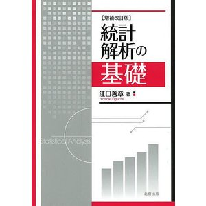 統計解析の基礎/江口善章