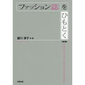 ファッション誌をひもとく/富川淳子
