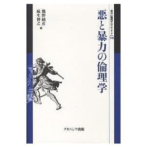 悪と暴力の倫理学/熊野純彦/麻生博之
