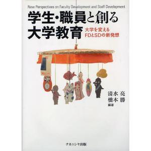 学生・職員と創る大学教育 大学を変えるFDとSDの新発想/清水亮/橋本勝