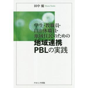 著:田中優 出版社:ナカニシヤ出版 発行年月:2018年12月