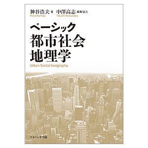 日曜はクーポン有/ ベーシック都市社会地理学/神谷浩夫/中澤高志|bookfan PayPayモール店