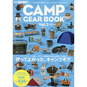 日曜はクーポン有/ CAMP GEAR BOOK Vol.3 mini|bookfan PayPayモール店