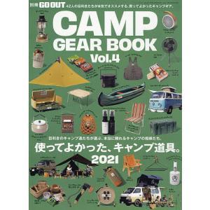 日曜はクーポン有/ CAMP GEAR BOOK Vol.4|bookfan PayPayモール店
