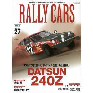 日曜はクーポン有/ RALLY CARS 27