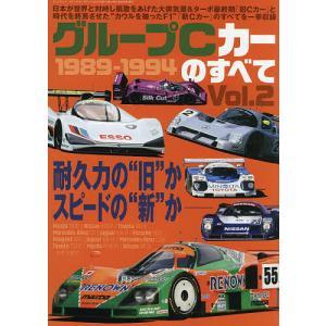日曜はクーポン有/ グループCカーのすべて Vol.2