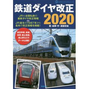 鉄道ダイヤ改正 2020/結解学/渡部史絵