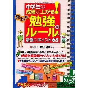 中学生の成績が上がる!教科別勉強のルール最強のポイント65/秋田洋和