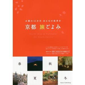 京都旅ごよみ 古都の12か月おとなの街歩き/オフィス・クリオ/旅行