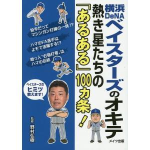 横浜DeNAベイスターズのオキテ 熱き星たちの「あるある」100カ条!/野村弘樹