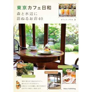 東京カフェ日和 森と水辺に訪ねるお店40/オフィス・クリオ/旅行
