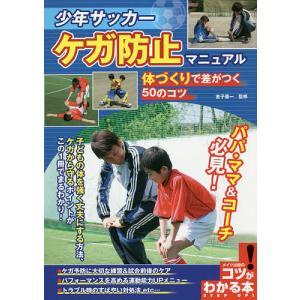少年サッカーケガ防止マニュアル 体づくりで差がつく50のコツ/金子憲一