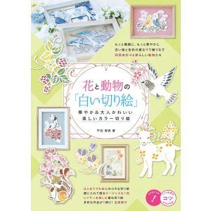 日曜はクーポン有/ 花と動物の「白い切り絵」 華やか&大人かわいい美しいカラー切り絵/平石智美|bookfan PayPayモール店