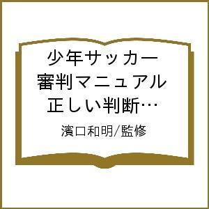〔予約〕少年サッカー 審判マニュアル 正しい判断と動き方がわかる 新版/濱口和明/監修