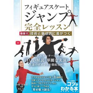 毎日クーポン有/ フィギュアスケートジャンプ完全レッスン 動画で技術と魅せ方に差がつく/中野友加里|bookfan PayPayモール店