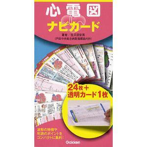 心電図ナビカード/生天目安英