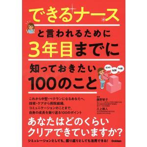 できるナースと言われるために3年目までに知っておきたい100のこと/藤野智子/三上剛人/山本宏一