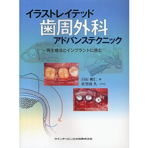 イラストレイテッド歯周外科アドバンステクニック 再生療法とインプラントに挑む/白石和仁/佐竹田久