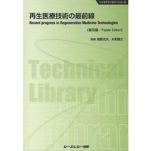 再生医療技術の最前線 普及版/岡野光夫/大和雅之