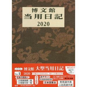 1.大型当用日記