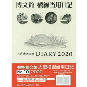 10.大型横線当用日記