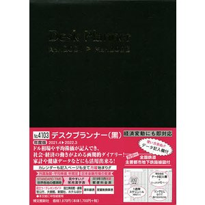 日曜はクーポン有/ 4月始まり デスクプランナー(黒) No.4103