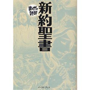 出版社:イースト・プレス 発行年月:2010年12月 シリーズ名等:まんがで読破 MD073 キーワ...
